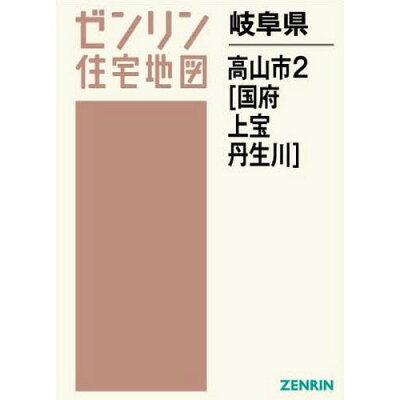 高山市2(国府・上宝)  201809 /ゼンリン