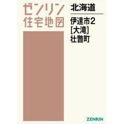 伊達市2(大滝)・壮瞥町  201810 /ゼンリン