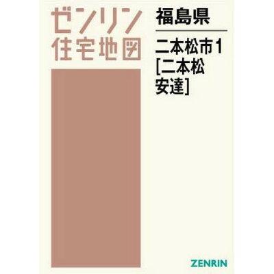 二本松市1(二本松・安達)  201812 /ゼンリン