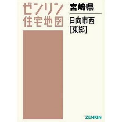 日向市西(東郷)  201902 /ゼンリン