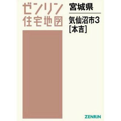 気仙沼市3(本吉)  201903 /ゼンリン