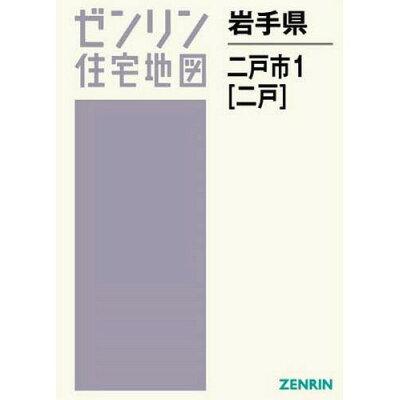 二戸市1(二戸)  201905 /ゼンリン