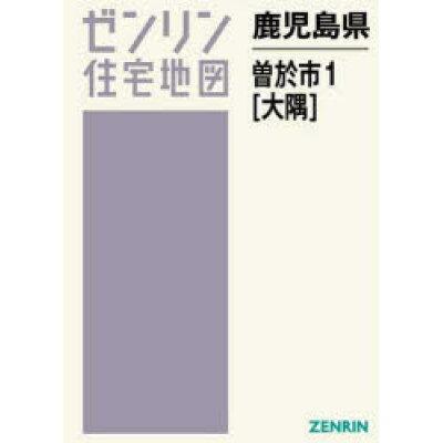 曽於市1(大隅)  201905 /ゼンリン