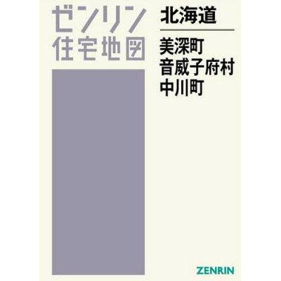 美深町・音威子府村・中川町  201906 /ゼンリン