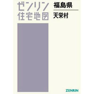 天栄村  201906 /ゼンリン