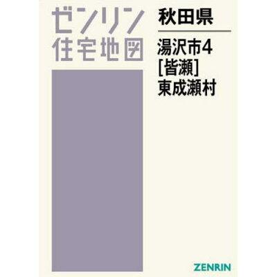 湯沢市4(皆瀬)・東成瀬村  201907 /ゼンリン