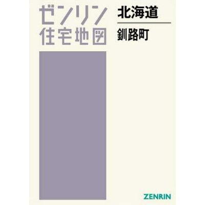 釧路町  201908 /ゼンリン