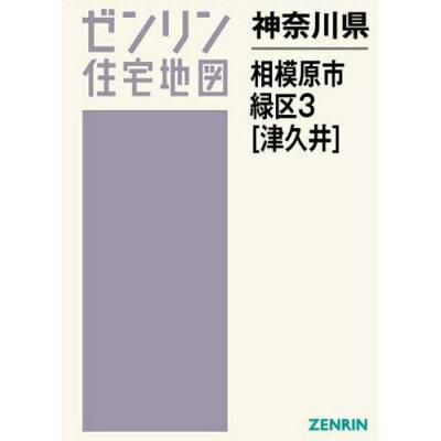 相模原市緑区3(津久井)  201908 /ゼンリン