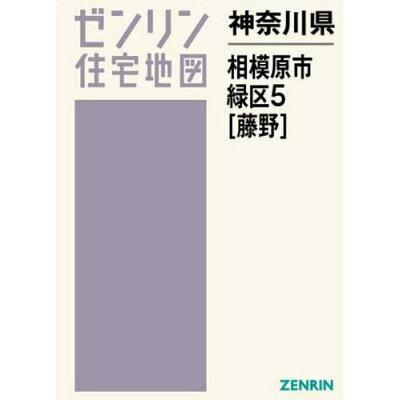 相模原市緑区5(藤野)  201908 /ゼンリン