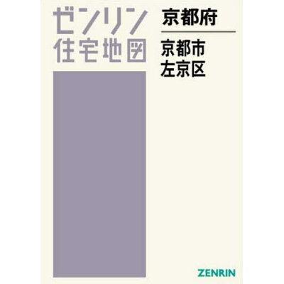 京都市左京区[A4] [小型] 201908 /ゼンリン