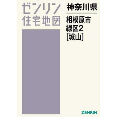 相模原市緑区2(城山)[A4] [小型] 201908 /ゼンリン