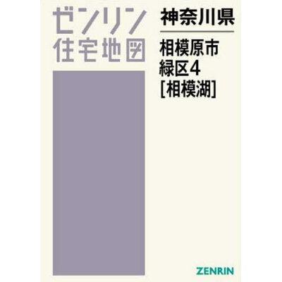 相模原市緑区4(相模湖)[A4] [小型] 201908 /ゼンリン