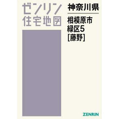 相模原市緑区5(藤野)[A4] [小型] 201908 /ゼンリン