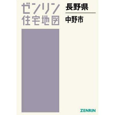 中野市  201910 /ゼンリン