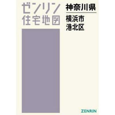 横浜市港北区〔A4〕 [小型] 201910 /ゼンリン