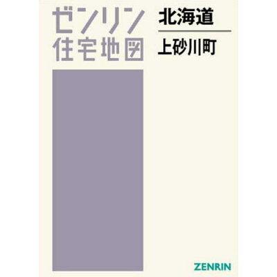 上砂川町  201911 /ゼンリン