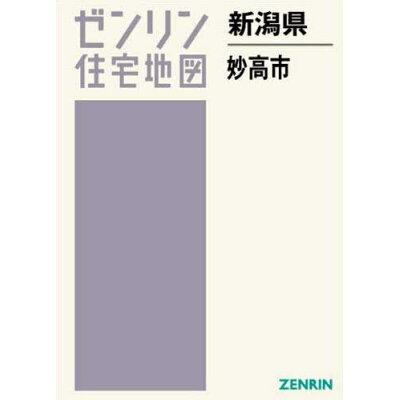 妙高市  201911 /ゼンリン