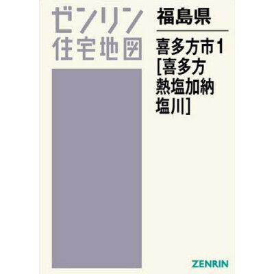 喜多方市1(喜多方)  202001 /ゼンリン