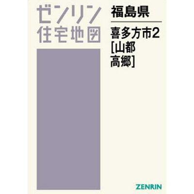 喜多方市2(山都・高郷)  202001 /ゼンリン