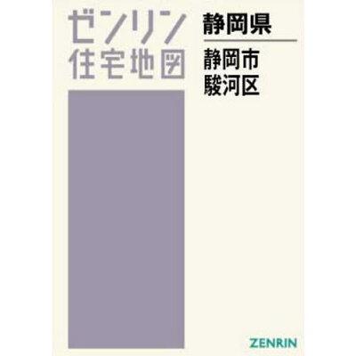 静岡市駿河区〔A4〕 [小型] 202001 /ゼンリン