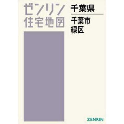 千葉市緑区〔A4〕 [小型] 202001 /ゼンリン