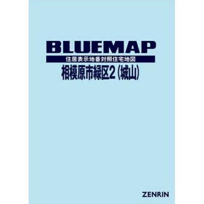 相模原市緑区2(城山)  202001 /ゼンリン