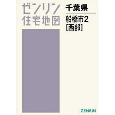 船橋市2(西部)〔A4〕 [小型] 202002 /ゼンリン