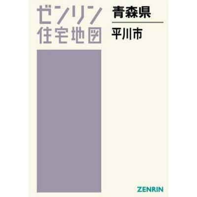 平川市  202003 /ゼンリン
