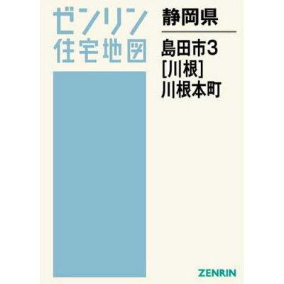 島田市3(川根)・川根本町  202005 /ゼンリン