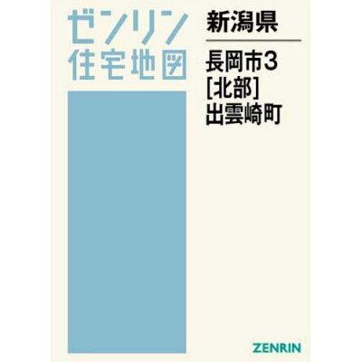 長岡市3(北部)・出雲崎町  202005 /ゼンリン