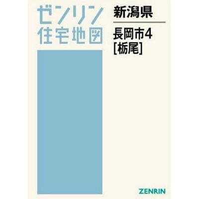 長岡市4(栃尾)  202005 /ゼンリン