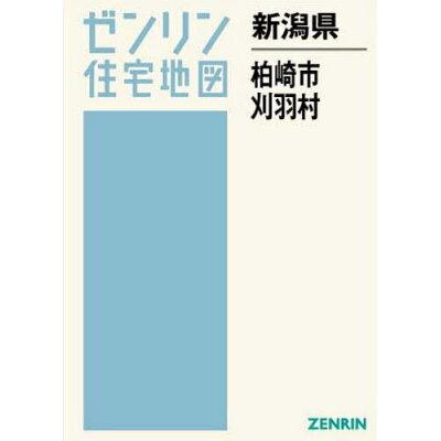 柏崎市・刈羽村  202006 /ゼンリン