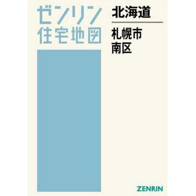 札幌市南区  202007 /ゼンリン