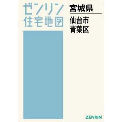 仙台市青葉区[A4] [小型] 202007 /ゼンリン