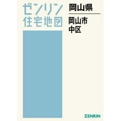 岡山市中区  202007 /ゼンリン