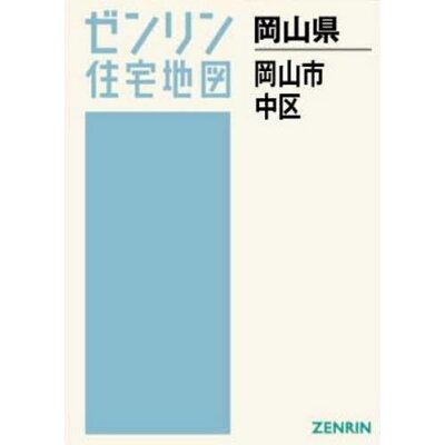 岡山市中区[A4] [小型] 202007 /ゼンリン