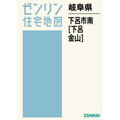 下呂市南(下呂・金山)  202007 /ゼンリン