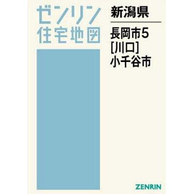 長岡市5(川口)・小千谷市  202007 /ゼンリン