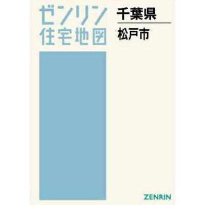 松戸市[A4] [小型] 202007 /ゼンリン