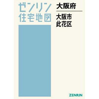 大阪市此花区  202008 /ゼンリン