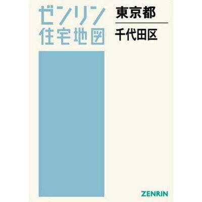 千代田区  202008 /ゼンリン