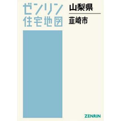 韮崎市  202010 /ゼンリン