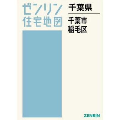 千葉市稲毛区  202010 /ゼンリン