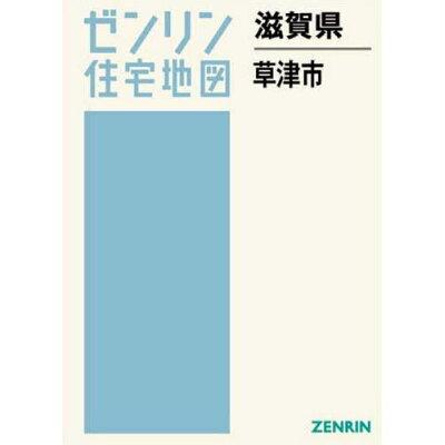 草津市  202011 /ゼンリン