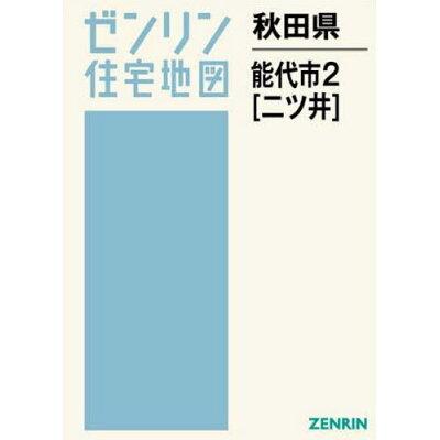 能代市2(二ツ井)  202012 /ゼンリン
