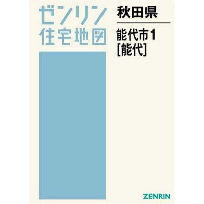 能代市1(能代)  202012 /ゼンリン