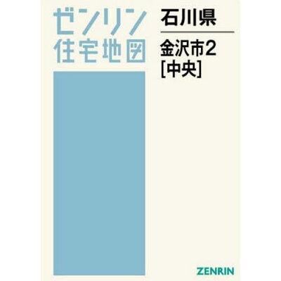 金沢市2(中央部)  202101 /ゼンリン
