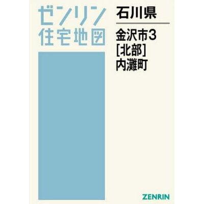 金沢市3(北部)  202101 /ゼンリン