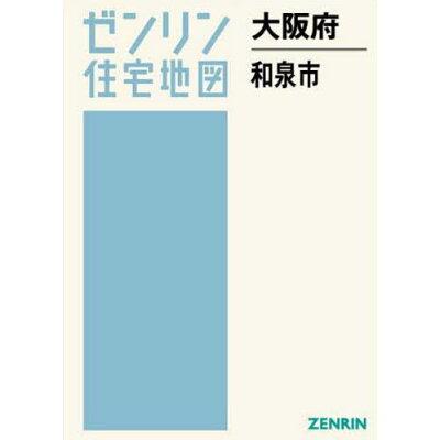 和泉市  202103 /ゼンリン