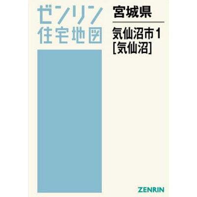 気仙沼市1(気仙沼)  202103 /ゼンリン